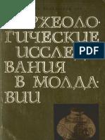Археологические исследования в Молдавии_[Cercetari Arheologice in Moldova]_1968_1969_[1972]