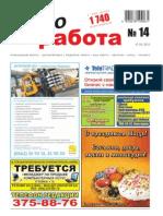 Aviso-rabota (DN) - 14 /048/
