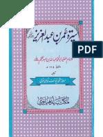 Seerat Umar Bin Abdul Aziz R A