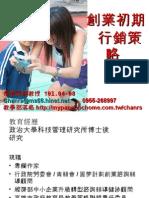 101.04-12-創業初期行銷策略-詹翔霖教授