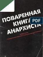 Povarennaya_Kniga_Anarhista
