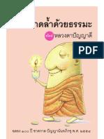 pha-panya-ฉลาดล้ำด้วยธรรมะ สไตล์ หลวงตาปัญญาดี