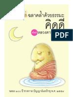 pra-panya-คิดดี ฉลาดล้ำด้วยธรรมะ