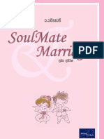 VVajiramethee SoulMate Marriage