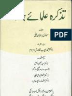 Tazkira Ullama e Hind part 1