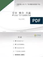IT分众产品销售手册2008年9月版10.17