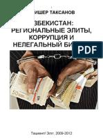 Региональные элиты, коррупция и нелегальный бизнес в Узбекистане