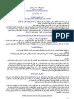 الكتاب الشامل في الموقع