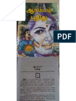 AarambamPuthithu Subha