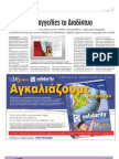 www.katagelies.gr στην Free Press Ο Πολίτης