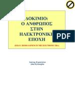 Anthropos Stin Ilektroniki Epochi