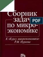 национальная экономика нуреев pdf