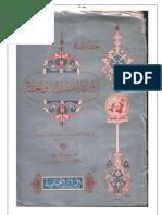 رؤية الله - ابن النحاس الطبعة الهندية