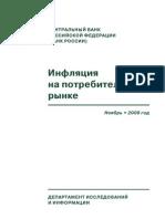 Infl_01112008