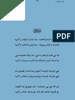 Pashto Shairi Dr Baqi Durrani