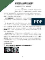 樟芝子實體萃取物在癌症患者的臨床應用