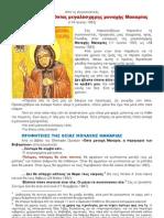 Οι συγκλονιστικές προφητείες της Οσίας μεγαλόσχημης μοναχής Μακαρίας