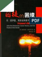 囚徒的困境:冯·诺伊曼、博弈论,和原子弹之谜