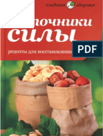 Источники силы  2012