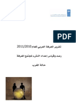 Morocco (Arab Knowledge Report 2010-2011)