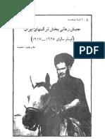 جنبش رهائیبخش ترکمن های ایران