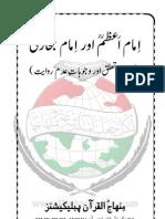 Imam-e-Aazam awr Imam Bukhari (Nisbat o Taaluq awr Wajuhaat e Adam-e-Riwayat) Part-1