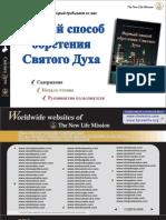◄   СОДЕРЖАНИЕ   ►   Вы   можете   скачать   христианские   книги   пастора   Пола    Ч . Джонга   на iPhone, iPad или Blackberry, перейдя   на  Amazon's Kindlee-bookstorewww.amazon.com.   Верный   способ   обретения   Святого   Духа