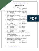 9-th Physics Question Bank 1