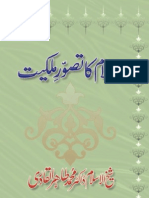 Islam ka Tasawwur e Milkiyyat Part-1