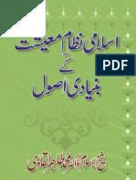 Islami Nizam e Maeeshat ky Bunyadi Usool Part-1