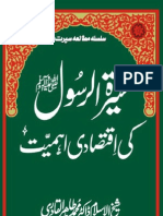 Economic Aspect of the Prophet's Sira Part - 1