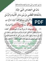 Ahsan 's-Sana'a fi Ithbat ash-Shafa'a (Intercession) Part - 2