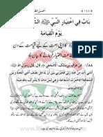 Ahsan 's-Sana'a fi Ithbat ash-Shafa'a (Intercession) Part - 3
