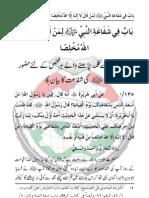 Ahsan 's-Sana'a fi Ithbat ash-Shafa'a (Intercession) Part - 4