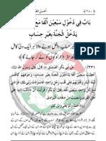 Ahsan 's-Sana'a fi Ithbat ash-Shafa'a (Intercession) Part - 8