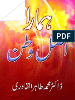 Hamara Asal Watan