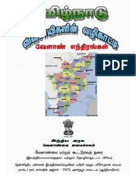 Tamil Farmers Giude