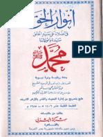 Anwarul haq Darood o Salam