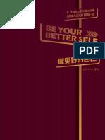 《做更好的自己》第一版 - Top MBA申请指南