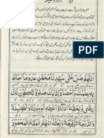 Masnoon Duain With Urdu and English Translation