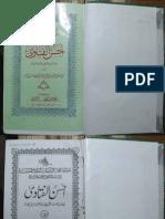 Ahsanul Fatawa Jild 1