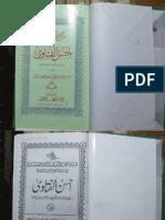 Ahsanul Fatawa Jild 4
