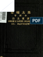 Gospel of Matthew, NT - Cantonese [1910] Parallel KJV