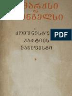 კომუნისტური პარტიის მანიფესტი, კ.მარქსი და ფ.ენგელსი, სსრკ, 1954წ.