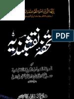 Tuhfa Naqshbandiya (Urdu)