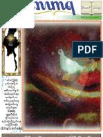Aaharasazaung Issue 94