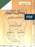 زبد خلاصة التصوف للعز بن عبد السلام