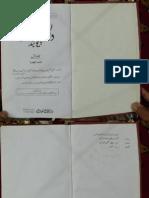 Fatawa Darululoom Deoband Jild 1