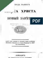 Atanasije Stojkovic - NOVI ZAVET