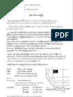 Meeting(in Burmese) 2012.4.22